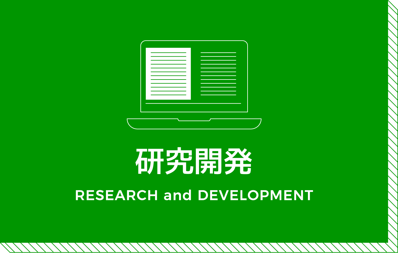 研究開発 RESEARCH and DEVELOPMENT