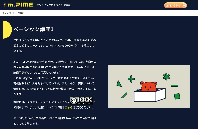 p.PIMEサイト画像